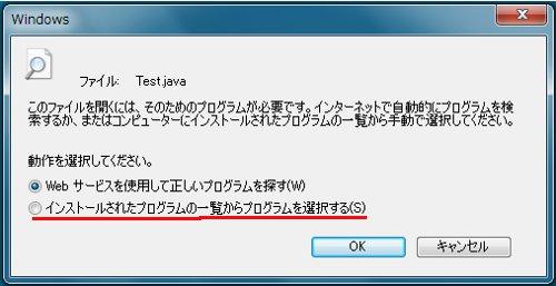 javaファイルオープン