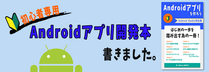 Androidアプリを作ろう