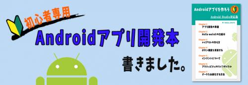 本当の初心者にお薦めしたいAndroidアプリ開発入門書(kindle本)