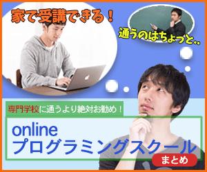 【検索できます】今人気のonlineプログラミングスクールまとめ