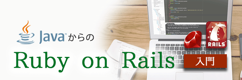JavaからのRuby on Rails入門