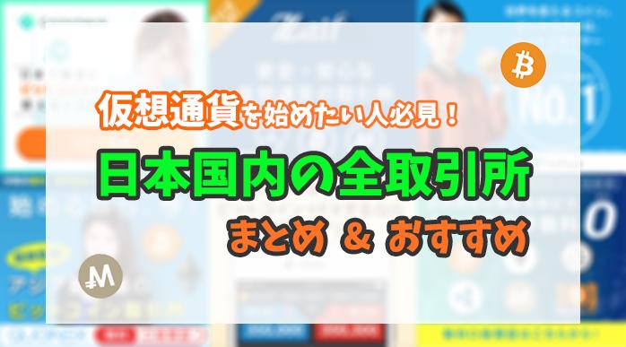 【仮想通貨を始めたい人必見】日本国内の全取引所まとめ&オススメ